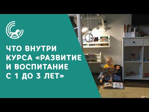 Видеопрезентация курса «Развитие и воспитание ребёнка с 1 до 3 лет» Монтессори Дети