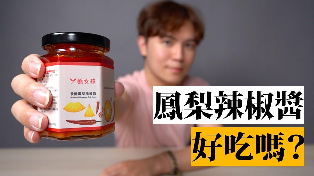 金鑽鳳梨做的辣椒醬?吃起來會有水果味嗎?『意外地一吃上癮』★ 嘖嘖開箱【酸女孩發酵鳳梨辣椒醬】