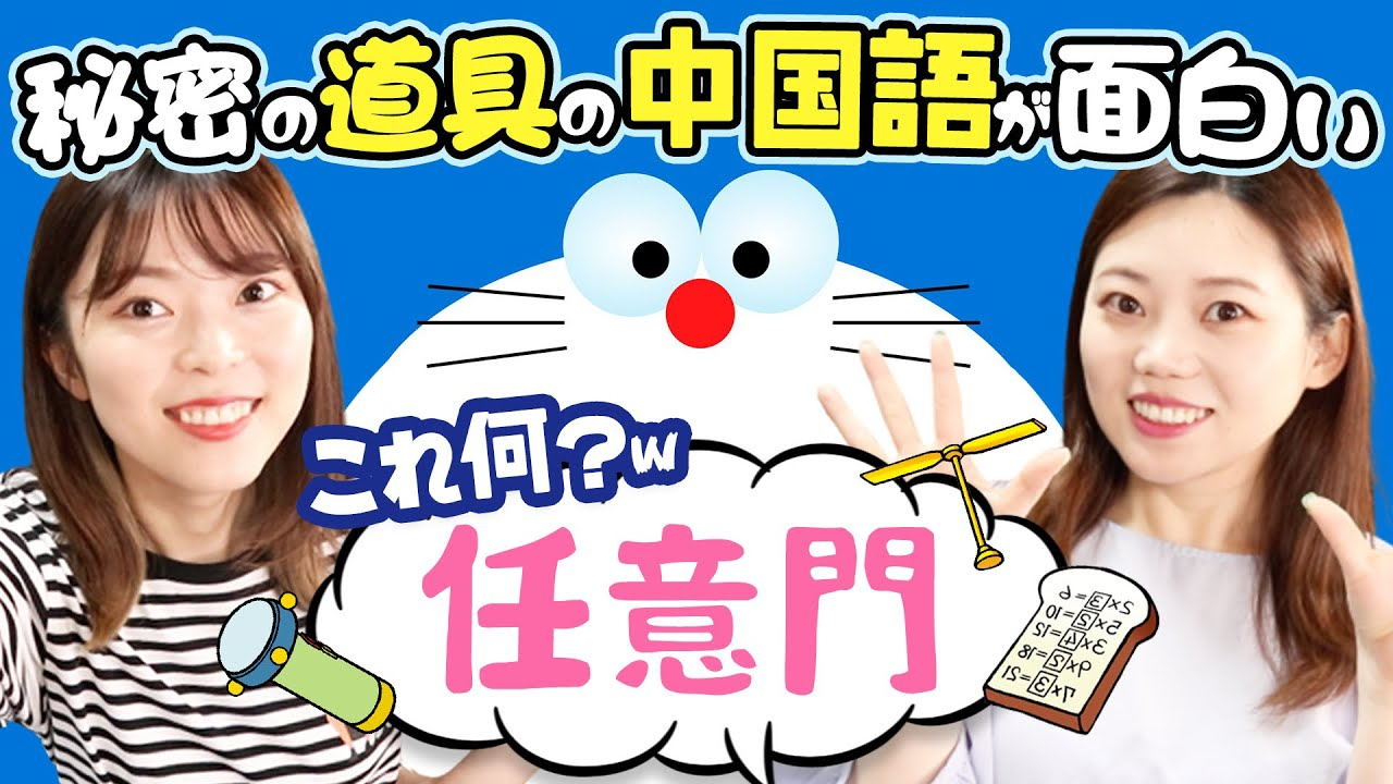 日本人ならわかる⁉︎ドラえもんの道具の中国語がシュールすぎるw