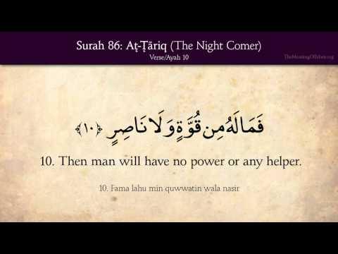 Quran: 86. Surat At-Tariq (The Night Comer): Arabic and English translation HD