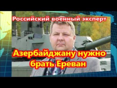 Азербайджану нужно брать Ереван - Российский военный эксперт