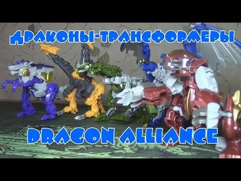 Dragon Alliance - Драконы-Трансформеры [ОБЗОР ИГРУШЕК]