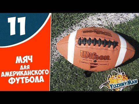 Мяч для Американского футбола. Посылка из Китая №11