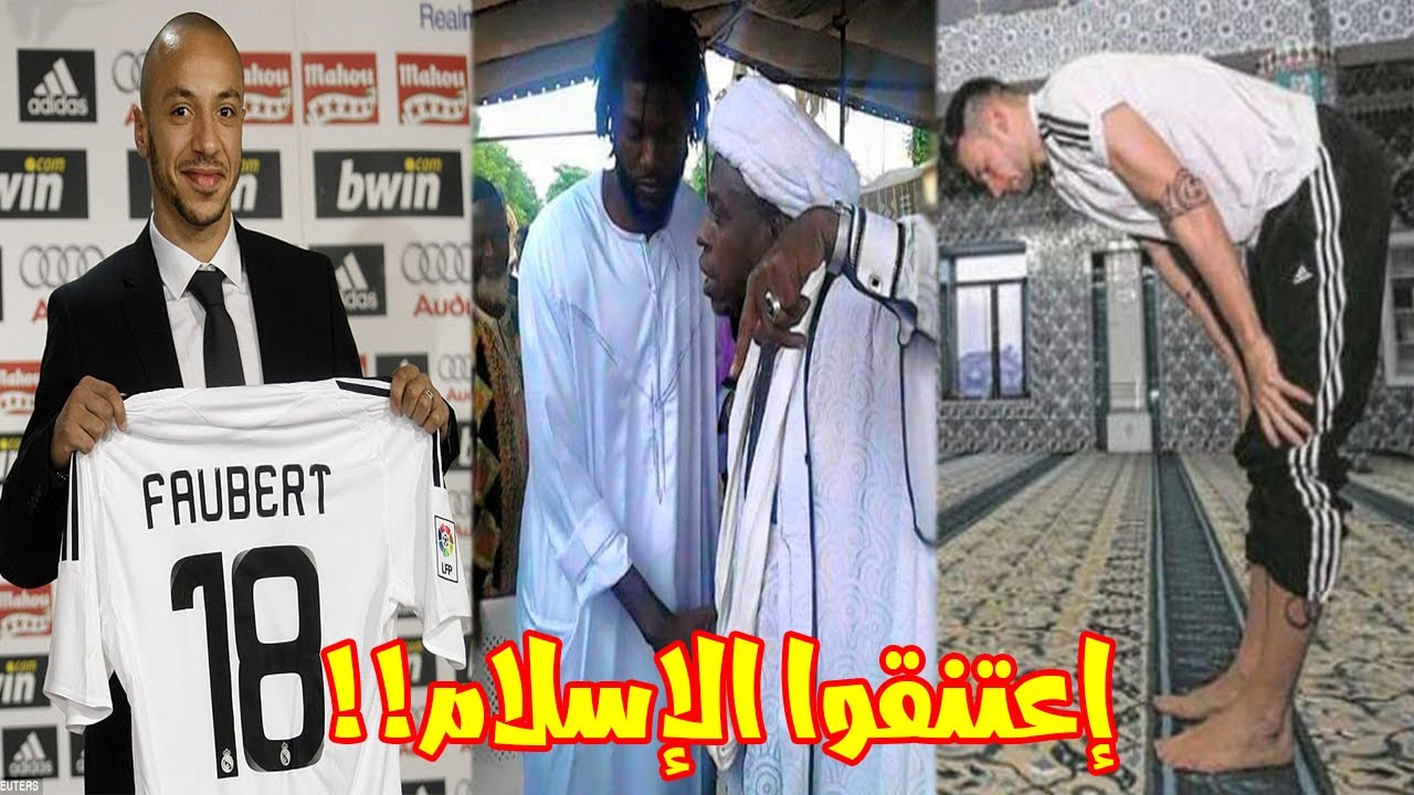 Photo of 10 لاعبين كرة قدم إعتنقوا الديانة الإسلامية بكامل ارادتهم تعرف عليهم الأن الجزء 1 – الرياضة