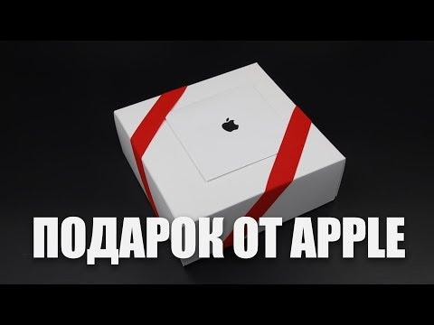 Подарок от Apple для Wylsacom (ну почти)