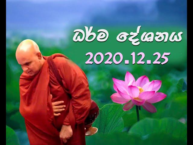 ධර්ම දේශනය - 2020.12.25...Maha Rahathun Wedi Maga Osse..
