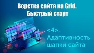 Урок 4. Верстка сайта на Grid. Быстрый старт. Адаптивность шапки сайта
