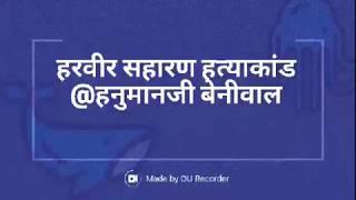 हनुमान बेनीवाल || हरवीर सहारण हत्याकांड || रावतसर हनुमानगढ़ || Hanuman Beniwal || Harveer Murder
