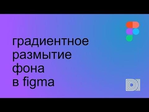 Figma. Как сделать градиентное размытие фона.