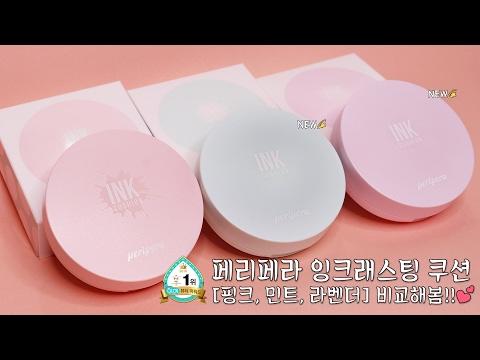 페리페라 잉크래스팅 쿠션 3종 핑크&민트&라벤더 비교 사용후기!