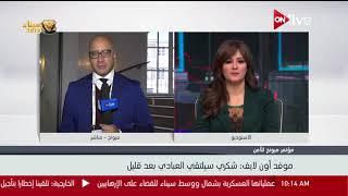 موفد أون لايف: سامح شكري يلتقي حيدر العبادي لبحث جهود إعادة إعمار العراق