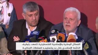 الفصائل الفلسطينية في لبنان تتعهد بتسليم بلال بدر