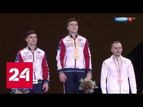 Гимнаст Нагорный завоевал золото чемпионата мира, у Далалояна серебро - Россия 24