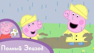 Свинка Пеппа - S02 E24 Джордж простудился (Серия целиком)