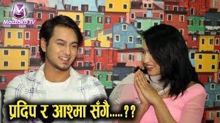 Pradip Khadka र Aashma Bishwokarma सँगै ??? अनि Jassita Gurung ?? Mazzako TV