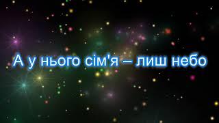 Він Чекає На Неї Караоке - Олександр Пономарьов