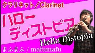 まふまふ「ハローディストピア」をクラリネットで演奏してみた Clarinet cover Hello Dystopia mafumafu