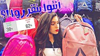 متابعيني بالانستقرام يتحكموا بمشترياتي للعودة للمدرسة!! | LifeAsSara