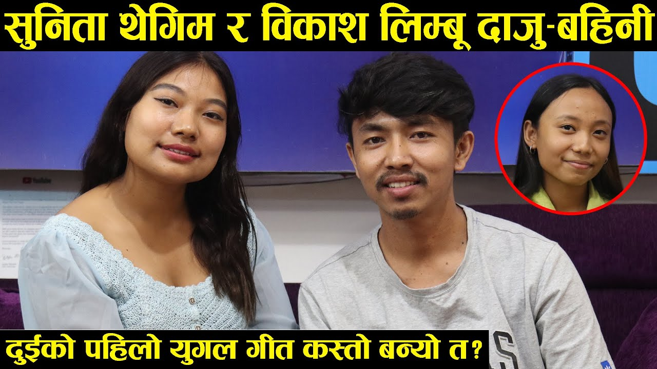 Sunita Thegim र Bikash Limbu दाजु-बहिनी ! राखे भोइस विजेताबारे आ-आफ्नो फरक मत
