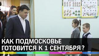 Линейки парки и коронавирус Андрей Воробьев рассказал как Подмосковье готовится к 1 сентября