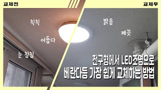 [만성철물] 3분만 투자하세요 베란다등 LED등으로 교…