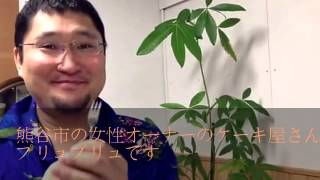 スマホ集客コンサルタントの佐藤博之です。 熊谷のケーキ屋さんプリュプ...