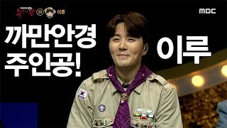 Download Mp3  Reveal  'boy Scouts' Is Eru 복면가왕 20191013