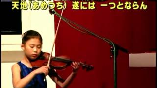 This is My father's World for violin (Tokyo) arr. Johann Kim
