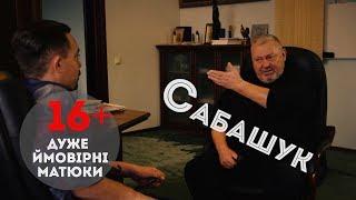 Про Ахметова, підготовку до тюрми, алкоголь і міську владу/Сабашук