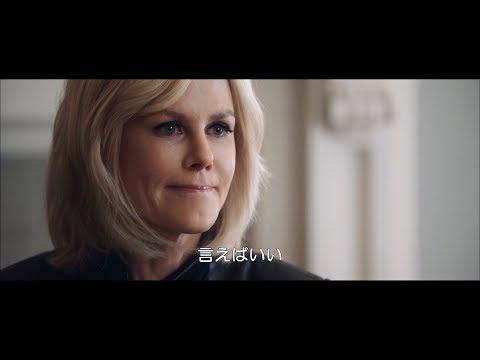 【スキャンダル】無料映画の動画フルを公式配信で視聴!吹替・字幕対応