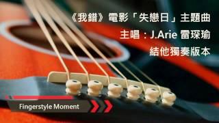 J.Arie 雷琛瑜 -《我錯》電影「失戀日」主題曲 (結他獨奏 / Guitar Solo)