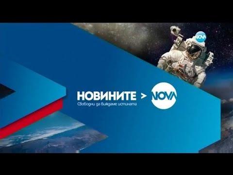 Новините на NOVA (19.10.2017 - централна емисия)