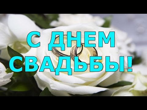 Поздравления c Днем Свадьбы короткие, свадебные
