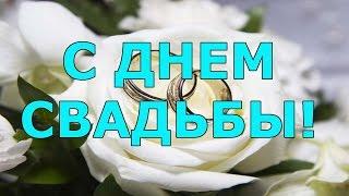 👰Поздравление на свадьбу в стихах👰