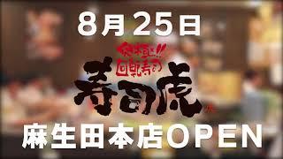 寿司虎麻生田店8月25日グランド・オープン!