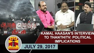 Aayutha Ezhuthu Neetchi 29-07-2017 Kamal's Exclusive interview to ThanthiTV: Political implications – Thanthi TV Show