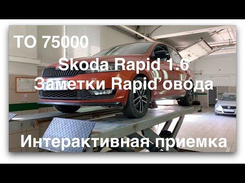 Skoda Rapid. Заметки Rapid\'овода ч. 3 ТО 75000
