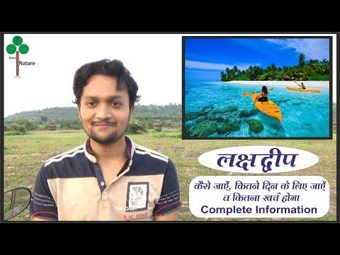 Lakshadweep Tour with Itinerary & budget | how to reach lakshadweep | लक्षद्वीप कैसे घूमे