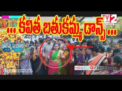 M P Kavitha Bathukamma Dance at Nizambad 2017 | Bathukamma Sambharalu 2017 | Tv2Telangana