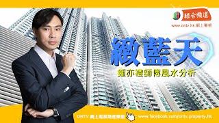 緻藍天(日出康城)風水 (Lohas Park Ph.3) ~ 鍾亦禮師傅(香港風水盤)