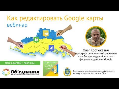 Вебинар #0: Как редактировать Google карты