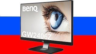 монитор BENQ GW2406Z Обзор и Тест в Играх