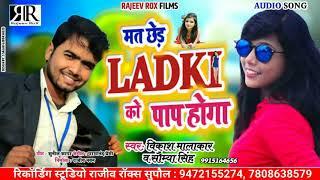 मत छेड़ Ladki को पाप होगा - Vikash Malakar और saumya Singh - New Hindi latest Song 2020