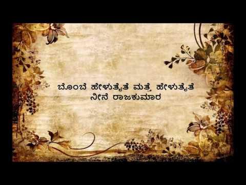 Bombe HeluthaitheRaajakumar Kannada HD Lyrics