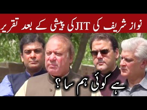 Nawaz Sharif Speech After JIT Appearance | 15 June 2017