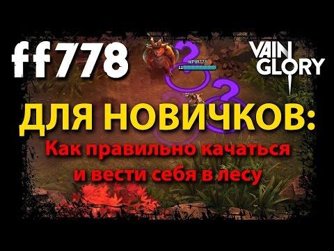 видео: vainglory - Как фармить лес от ff778 - vainglory на andrid и ios