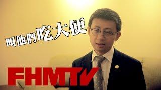 FHM呱吉專訪 呱吉的民主開箱