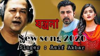 Jantrona   যন্ত্রনা new asif akbar song 2020  banga sad sag #asif_akbar_new_song_2020_sad_videos_2020 akbar,asif new...