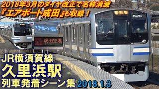 【エアポート成田も収録!】JR横須賀線 久里浜駅 列車発着シーン集 2018.1.3