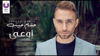 Hossam Habib - Ew'aa (Official Lyrics Video) | (حسام حبيب - إوعى (كلمات